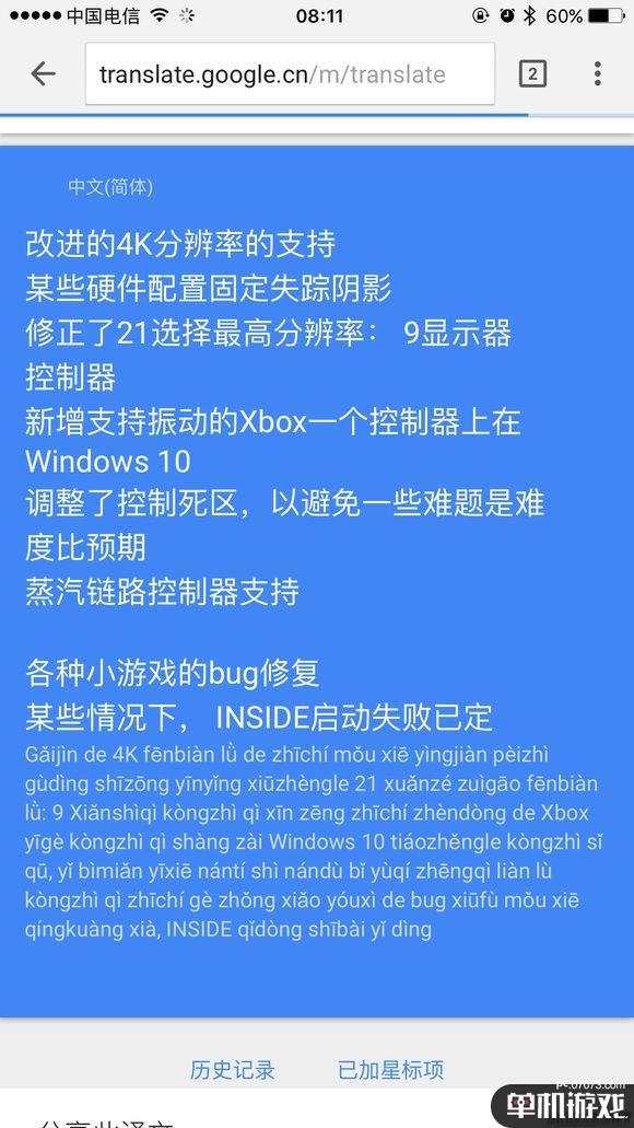 Inside 7月27日更新内容一览
