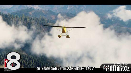驯化野兽飞机狗斗 你不知道的《孤岛惊魂5》新特色