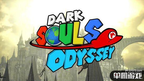 还记得《超级马里奥:奥德赛》公布的首个预告片么,其中给我们展示了游戏的沙盒世界,和各类风格不同的游戏场景,如今有大神脑洞了一下,用《黑暗之魂3》的画面恶搞了一下这部预告,十分有趣。 《黑魂3》恶搞《马里奥奥德赛》预告:   马里奥这次用它的附身帽来到了黑魂世界,即使面对凶恶的多的怪物,马里奥还是赤手空拳的以跳为主,在欢快的配乐下,各种原本惊险刺激的boss战看起来也别有风味,水管工在这里可是救不到什么公主的,而且传火这活难度要大得多。 高清视频画面:                关注07073单机游