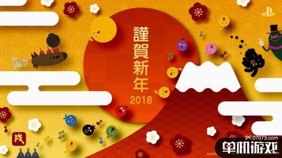 2018年各大厂商新年贺图集锦 好游戏玩不停