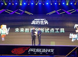 我的世界获中国教育认证!方块变身创新教学工具