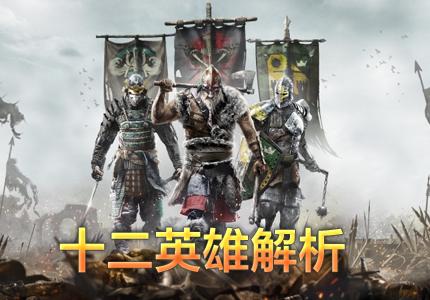荣耀战魂英雄介绍 12职业解析及武器搭配