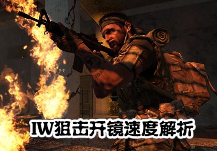 使命召唤13IW狙击开镜速度解析攻略