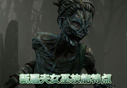 黎明杀机新屠夫女巫技能特点介绍