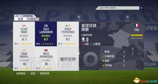 FIFA18经理模式转会工作图文详解 - 07073FIF