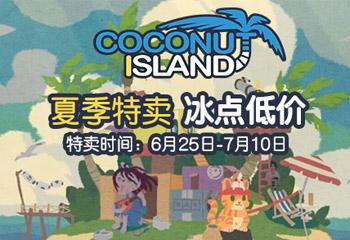 椰岛游戏夏季特卖 冰点低价