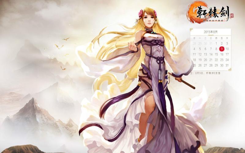 轩辕剑6_轩辕剑6游戏日历